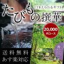 カタログギフト JTB たびもの撰華 梓(あずさ)20000...