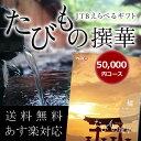 カタログギフト JTB たびもの撰華 橘(たちばな)5000...