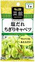ゴダイ 楽天市場店で買える「菜館シーズニング塩だれちぎりキャベツ(8g)」の画像です。価格は107円になります。