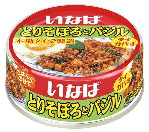 とりそぼろを唐辛子とバジルを効かせて味付しました。ご飯に乗せるだけでタイ料理『ガパオライ...