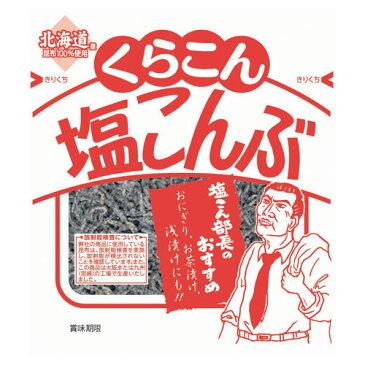くらこん塩こんぶ(28g)