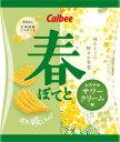 春ぽてとかろやかサワークリーム味(65g)