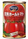 イタリア産完熟トマトプロッシモ完熟ホールトマト(400g)
