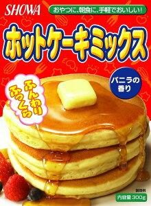 おやつに!朝食に!ふんわり、ふっくらバニラの香り。ホットケーキミックス(300g)
