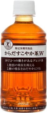 【特定保健用食品】からだすこやか茶W(350ml×24本)
