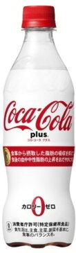 【特定保健用食品】コカ・コーラプラス(470ML×24本)