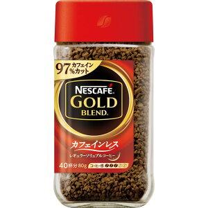 独自の製法でカフェインを97%カットネスレゴールドブレンドカフェインレス(80g)