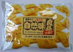 自然味良品チーズクラッカー(83g)