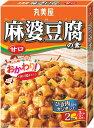麻婆豆腐の素甘口(3人前×2袋入)