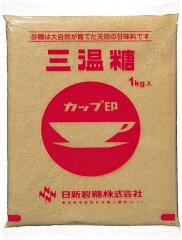 【お一人様30個限り】カップ印三温糖(1kg)
