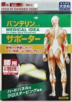 腰椎から骨盤にかけてより強度にしっかりサポート!バンテリンコーワサポーター腰用しっかり加...