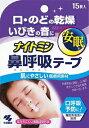 【送料無料】【ポスト便】【3個セット】ナイトミン鼻呼吸テープ...