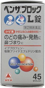 【お一人様1個限り】【第(2)類医薬品】ベンザブロックLジョウ45T(45T)※セルフメディケーション税制対象商品