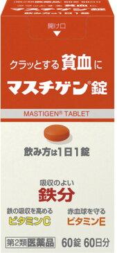 【第2類医薬品】マスチゲン錠60錠(60錠)
