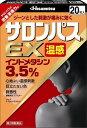 【第2類医薬品】サロンパスEX温感(20