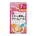 手作り応援チキンと野菜のクリームソース(3.6g×6袋)