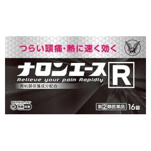 【第(2)類医薬品】ナロンエースR(16錠)※セルフメディケーション税制対象商品