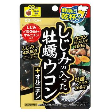 しじみの入った牡蛎ウコン+オルニチン(120粒)