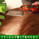 フランネル敷きパッドムーア(保温 シルクタッチ 敷きパッド ベッドパッド 丸洗いOK 敷き毛布)