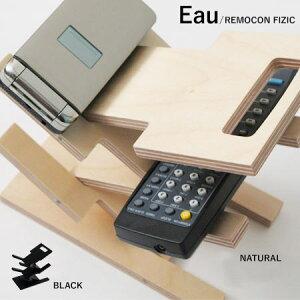 リモコンは、関節へ。Eau REMOCON FIZIC(オー/リモコンラック/北欧/シンプル)