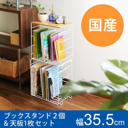 積み重ねブックスタンド マルテ ブックスタンド&天板セット Lサイズ(book stand ブックシェルフ ...