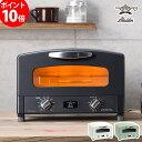 アラジン グラファイト グリル&トースター (アラジン トースター オーブントースター aladdin グリル トースターパン 4枚焼き AET-G13N W)