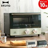 BRUNO ダブルヒーター トースター (ブルーノ オーブントースター トースト)【ポイント10倍】【送料無料】