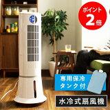 冷風扇 冷風機 扇風機 冷風 機 おすすめ 氷 おしゃれ 首振り 水タンク スリム 保冷タンク エアコン クーラー タワー coldy RF-T1801【ポイント2倍】