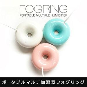 ポータブルマルチ加湿器 FOGRING (フォグリング)(3900WH ポータブル加湿器 超音…