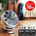バルミューダ グリーンファン サーキュ 【ポイント10倍】 ...