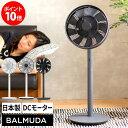 ●送料無料2014年モデル/扇風機/リビングファン/BAIMUDA/バルミューダ/GreenFan/Japan/グリーン...