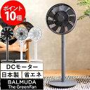 扇風機 グリーンファン バルミューダ EGF-1600 BA...