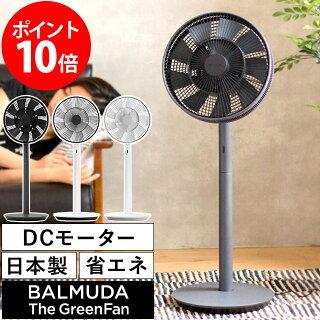バルミューダ Green Fan