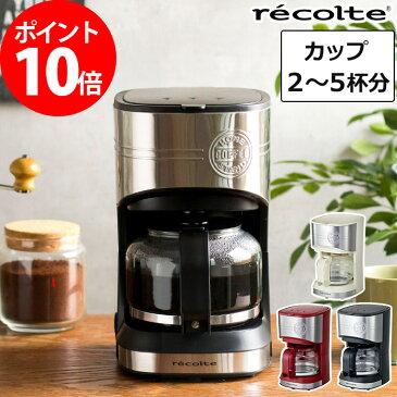レコルト recolte ホームコーヒースタンド ブラック ホワイト レッド RHCS-1【ポイント2倍】