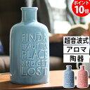アロマ超音波式加湿器 陶器 VINTAGE Collection ブルー ピンク ONL-HF004V