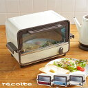 レコルト recolte クラシックオーブン ルンド RCO-1 オーブントースター ラック おしゃれ オーブン グリル レシピ付き