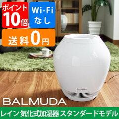 BALMUDA/バルミューダ/加湿器/気化式/レイン/おしゃれ/加湿空気清浄機空気を洗う美しい加湿器送...