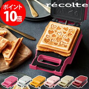 メーカー メイソンジャー ホットサンドベーカー フレンチ トースト サンドイッチ トースター バレンタイン