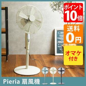 Pieria扇風機
