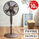 扇風機 サーキュレーター リビングファン リビング扇風機 おしゃれ Pieria SIR-350【ポイント10倍】