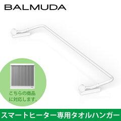 BALMUDA/バルミューダ/タオルハンガー/スマートヒーター先進的で、クリーンなヒーターバルミュ...