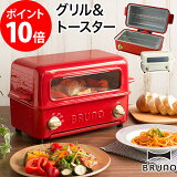 brunoトースターグリル レッド ホワイトBOE033