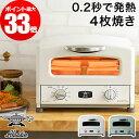 アラジン グラファイト グリルトースター AGT-G13A 4枚焼き レシピ付き ホワイト グリーン グリルパン オーブン おしゃれ Aladdin