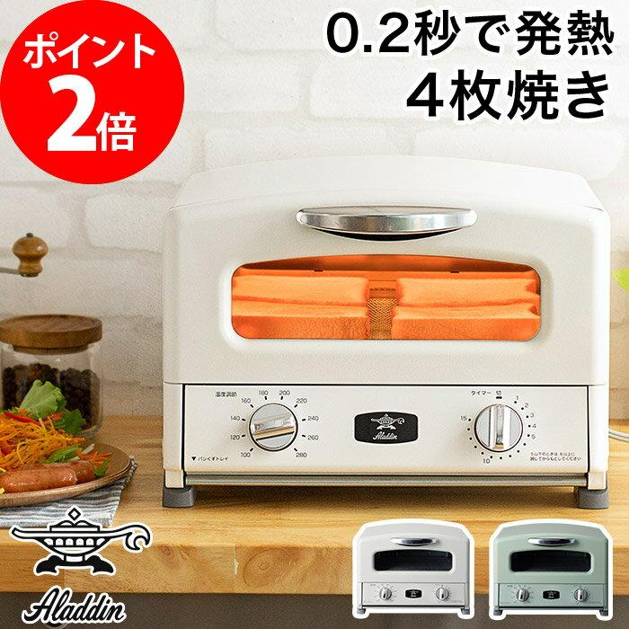【500円OFFクーポン配布中】アラジン トースター 4枚焼き 【選べる豪華2大特典付き】グラファイト グリルトースター レシピ付き AGT-G13A ホワイト グリーン グリルパン オーブン おしゃれ Aladdin