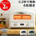アラジン トースター 4枚焼き グラファイト グリルトースター レシピ付き AGT-G13A ホワイ