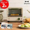 BRUNO ブルーノ ミニトースター BOE049 マイリトルシリーズ ベージュ ピンク グリーン おしゃれ かわいい 食パン コンパクト bruno ギフト プレゼント