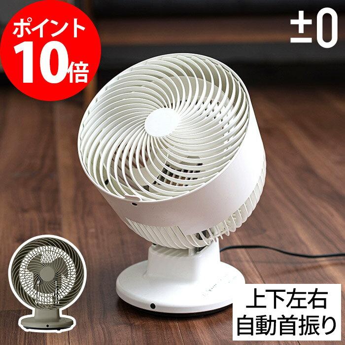 扇風機 ±0 プラスマイナスゼロ サーキュレーター XQS-C311 ホワイト ブラウングレー 【ポイント10倍】 扇風機 おしゃれ