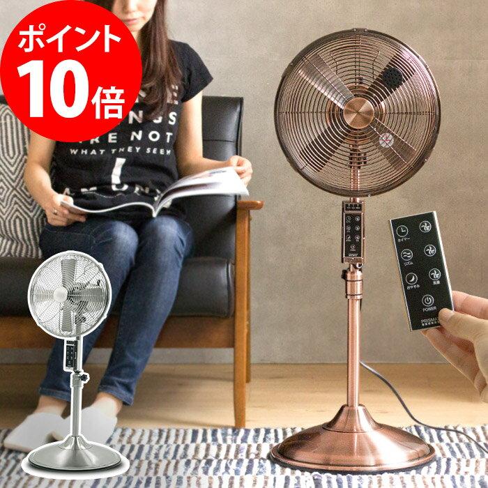 扇風機 レトロ メタル リビングファン 12インチ サーキュレーター 首振り リモコン付き PR-F010 ポイント10倍 アロマ おしゃれ