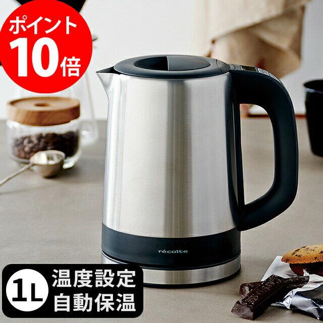 recolte レコルト 電気ケトル おしゃれ スマートケトル RSMK-1 1L 保温 ポット ステンレス コーヒー 【ポイント10倍】