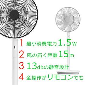 【ポイント最大35倍】バルミューダザ・グリーンファン(扇風機リビング扇風機リビングファンおしゃれDCモーターサーキュレーターEGF-1600人気BALMUDA2017年モデルGreenFanGreenファン日本製新生活)